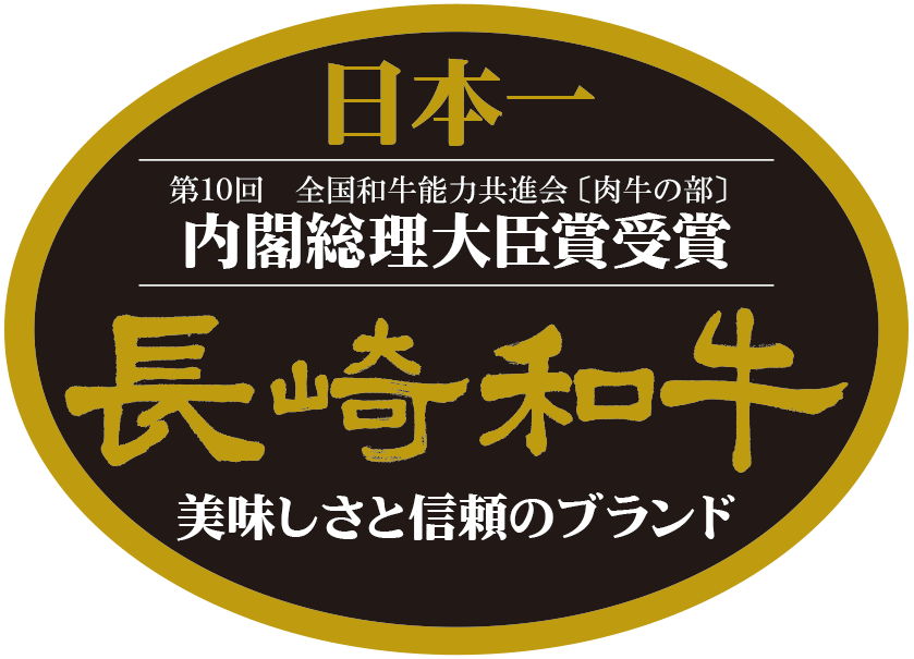 長崎和牛 美味しさと信頼のブランド