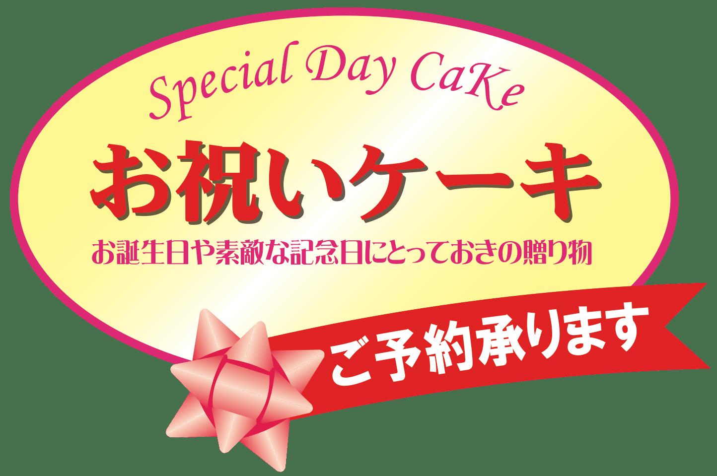 お祝いケーキ:お誕生日や素敵な記念日にとっておきの贈り物 ご予約承ります